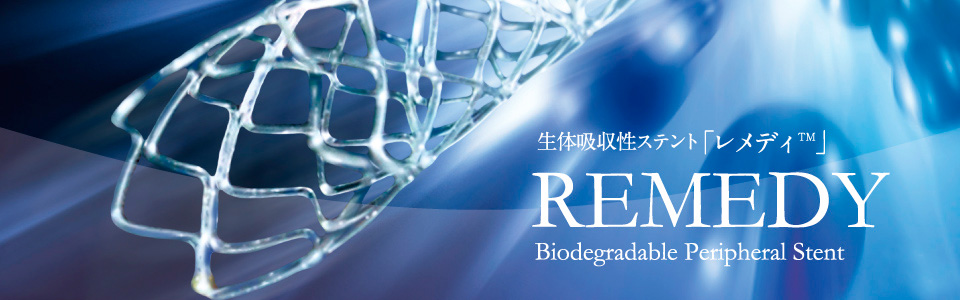生体吸収性ステント「レメディTM」REMEDY Biodegradable Peripheral Stent